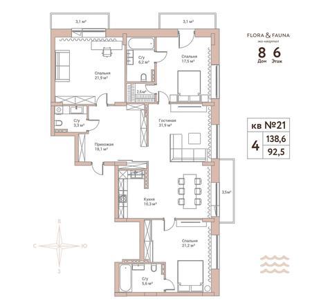 Вариант №2174, 4-комнатная квартира в жилом комплексе Flora & Fauna