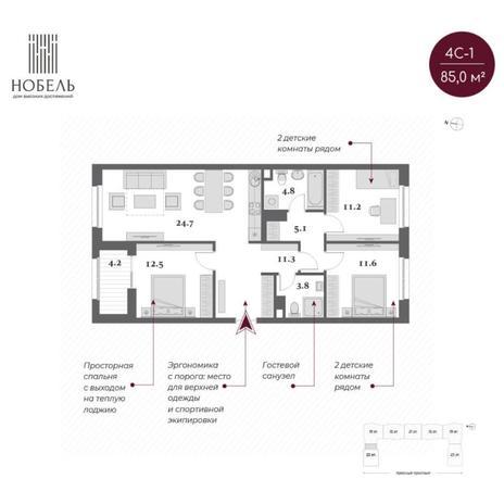 Вариант №5229, 4-комнатная квартира в жилом комплексе