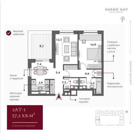 Вариант №5188, 2-комнатная квартира в жилом комплексе Нобель