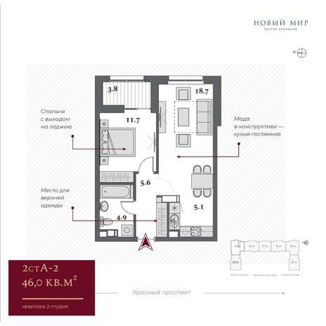 Вариант №5184, 2-комнатная квартира в жилом комплексе Галактика