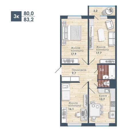 Вариант №5590, 3-комнатная квартира в жилом комплексе