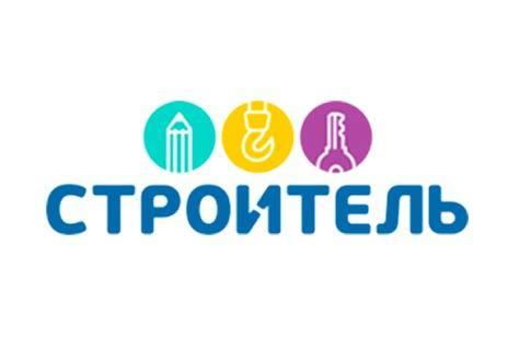 """Логотип застройщика ГК """"Строитель"""""""