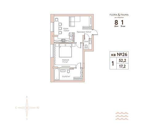 Вариант №2181, 2-комнатная квартира в жилом комплексе Flora & Fauna