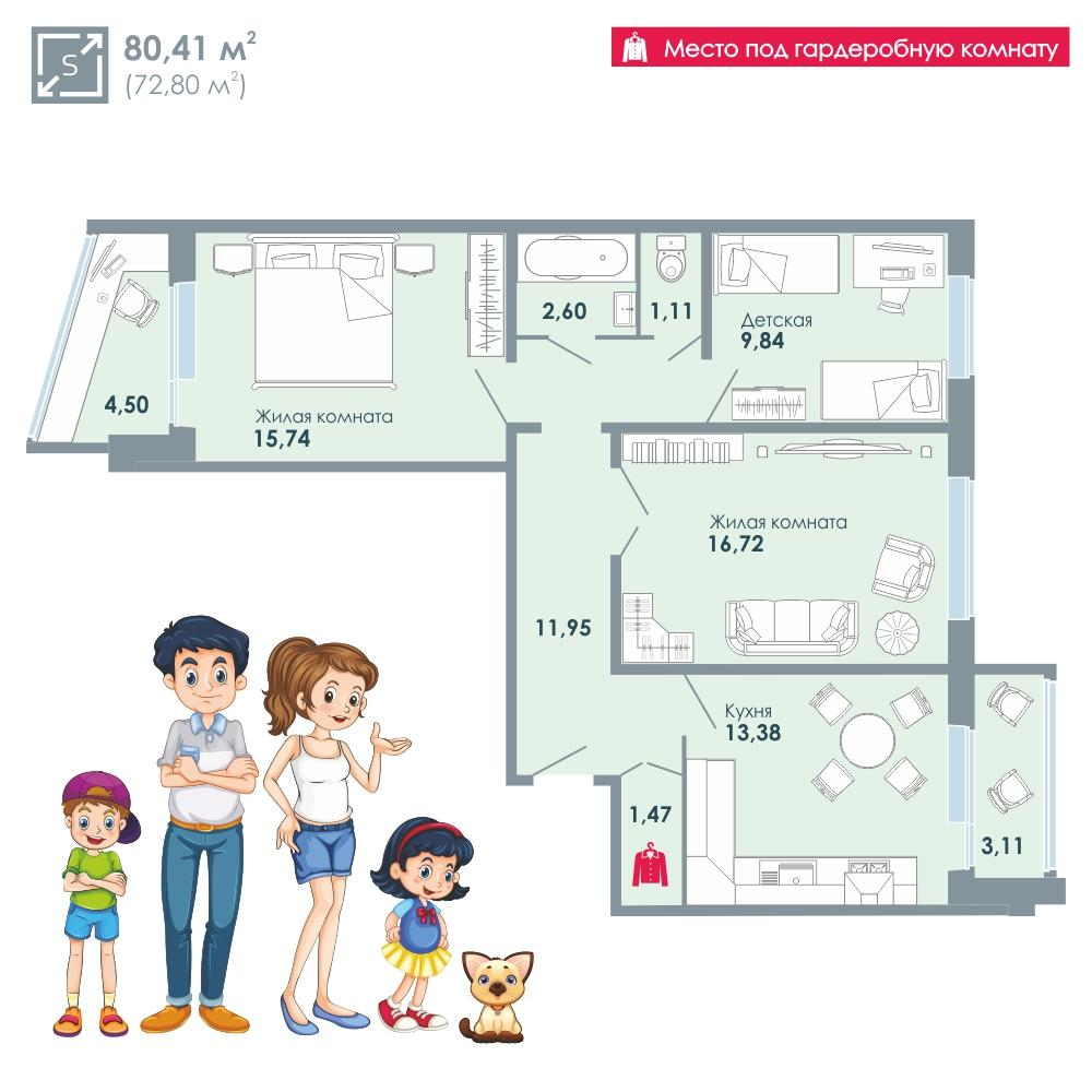Планировка 3-комнатная площадью 80.41 м<sup>2</sup> в ЖК Чистая Слобода