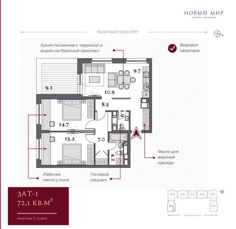 Вариант №5047, 3-комнатная квартира в жилом комплексе