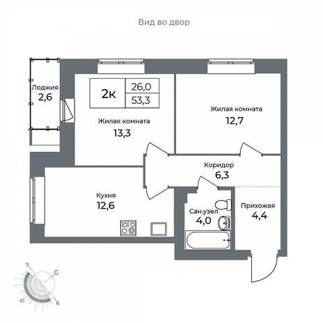 Вариант №5615, 2-комнатная квартира в жилом комплексе Эскимо