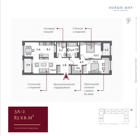 Вариант №5050, 3-комнатная квартира в жилом комплексе