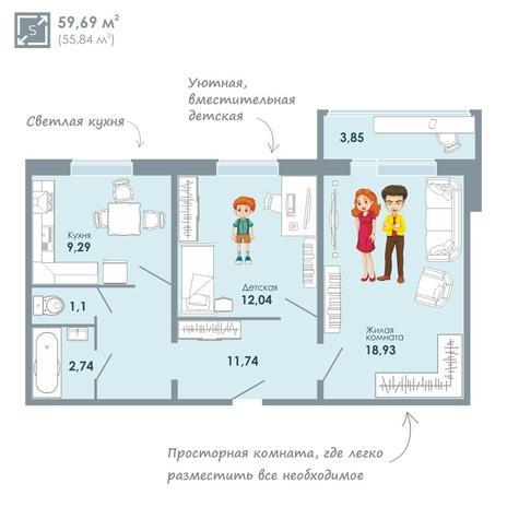 Вариант №4052, 2-комнатная квартира в жилом комплексе Чистая Слобода
