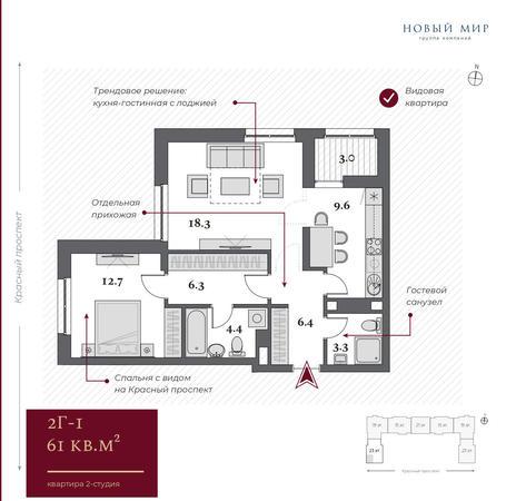 Вариант №5045, 2-комнатная квартира в жилом комплексе