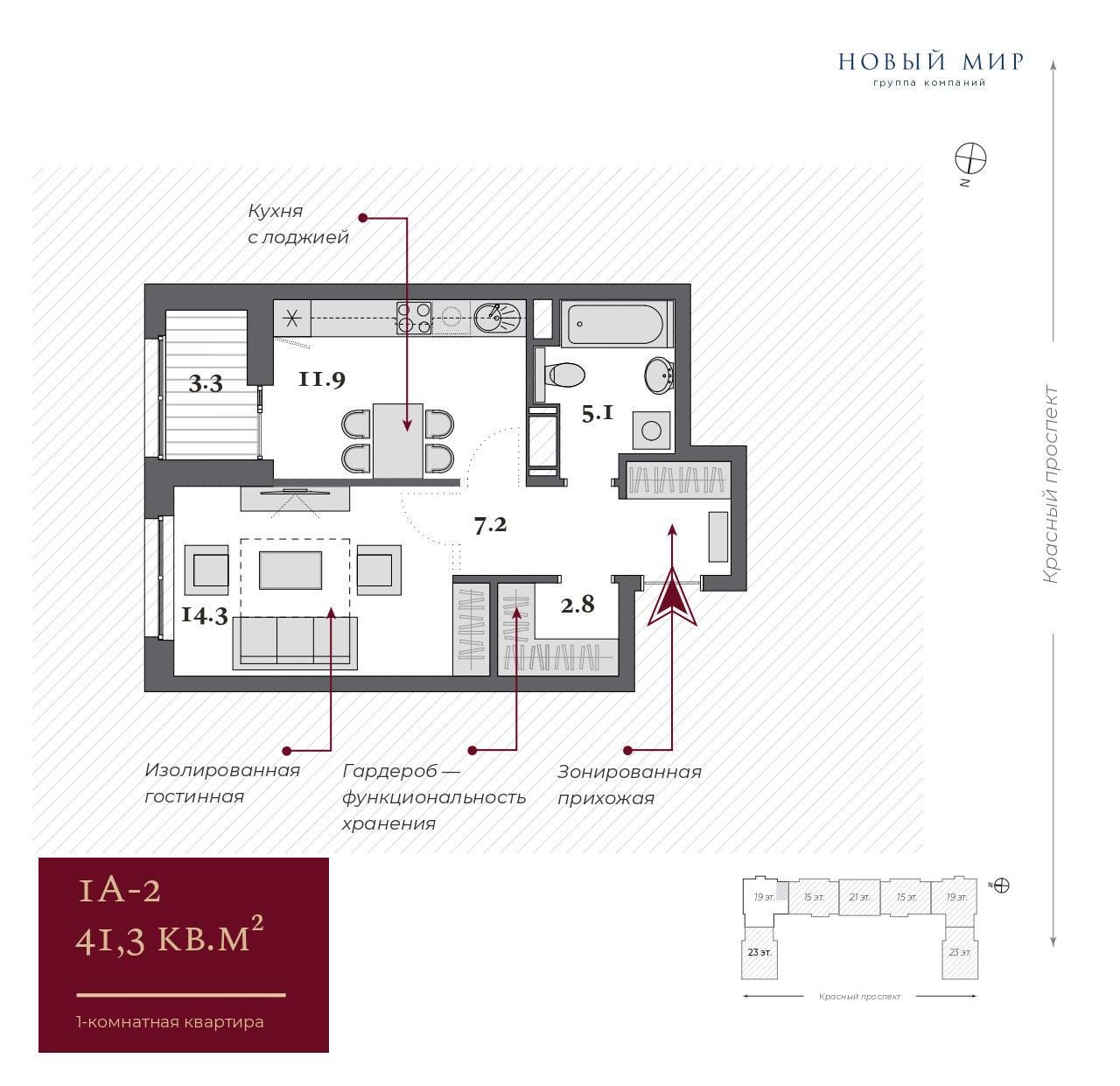 Планировка 1-комнатная площадью 41.3 м<sup>2</sup> в ЖК Нобель