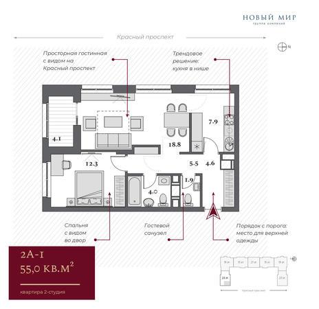 Вариант №5044, 2-комнатная квартира в жилом комплексе