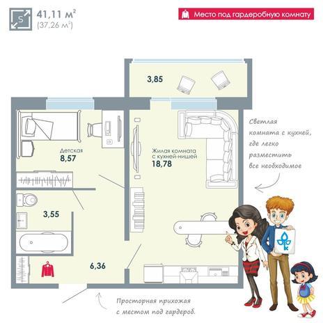 Вариант №3413, 2-комнатная квартира в жилом комплексе Чистая Слобода