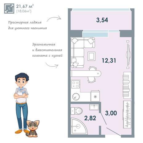 Вариант №3405, 1-комнатная квартира в жилом комплексе Чистая Слобода