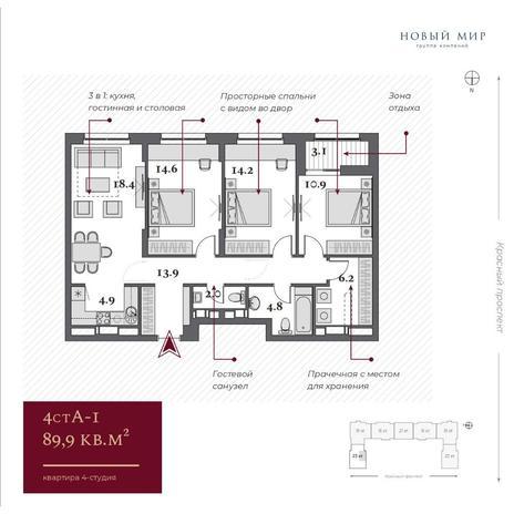 Вариант №5174, 4-комнатная квартира в жилом комплексе