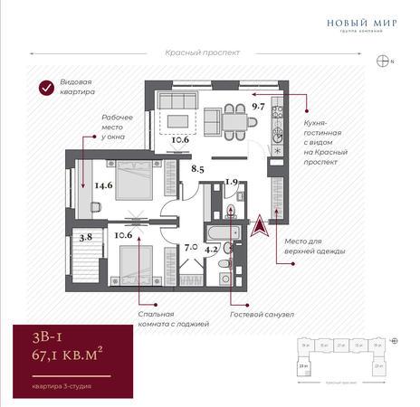 Вариант №5046, 3-комнатная квартира в жилом комплексе Пшеница
