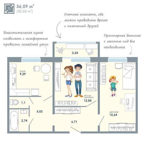 Вариант №3421, 2-комнатная квартира в жилом комплексе Чистая Слобода