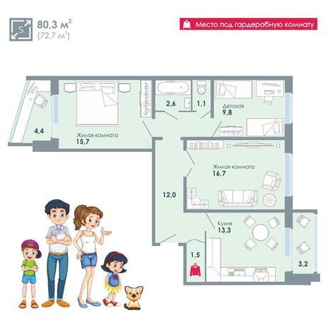 Вариант №5156, 3-комнатная квартира в жилом комплексе