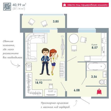 Вариант №3070, 1-комнатная квартира в жилом комплексе Чистая Слобода