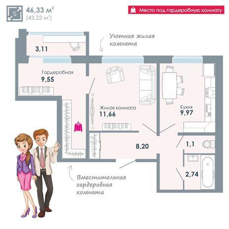 Вариант №2562, 2-комнатная квартира в жилом комплексе Чистая Слобода