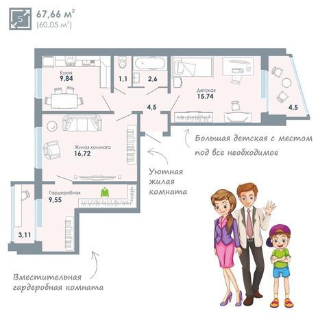 Вариант №2553, 2-комнатная квартира в жилом комплексе Чистая Слобода