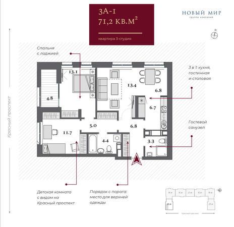Вариант №5048, 3-комнатная квартира в жилом комплексе Пшеница