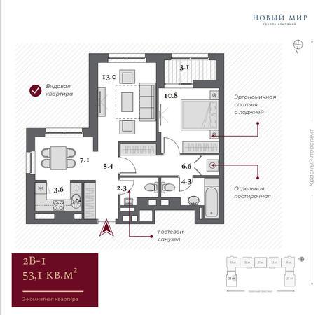 Вариант №5043, 2-комнатная квартира в жилом комплексе