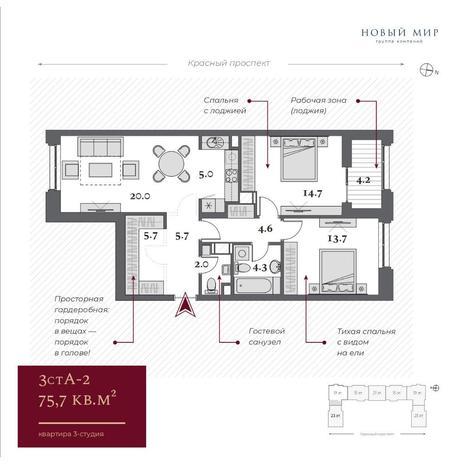 Вариант №5179, 3-комнатная квартира в жилом комплексе