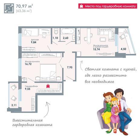Вариант №3069, 3-комнатная квартира в жилом комплексе Чистая Слобода