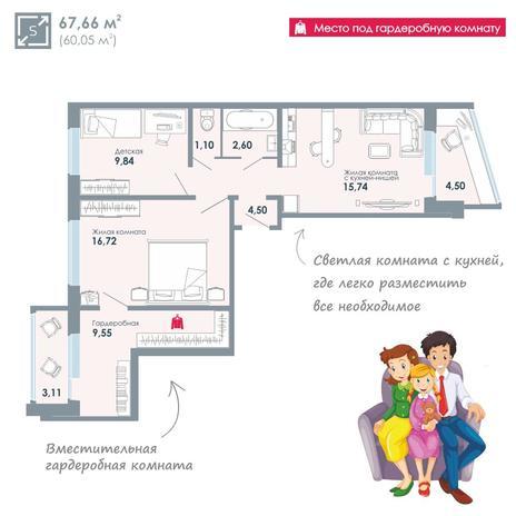 Вариант №2552, 3-комнатная квартира в жилом комплексе Чистая Слобода