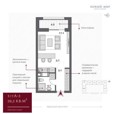 Вариант №5042, 1-комнатная квартира в жилом комплексе Ясный берег