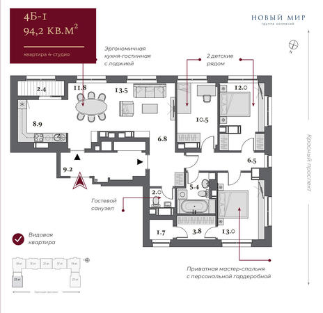 Вариант №5049, 4-комнатная квартира в жилом комплексе