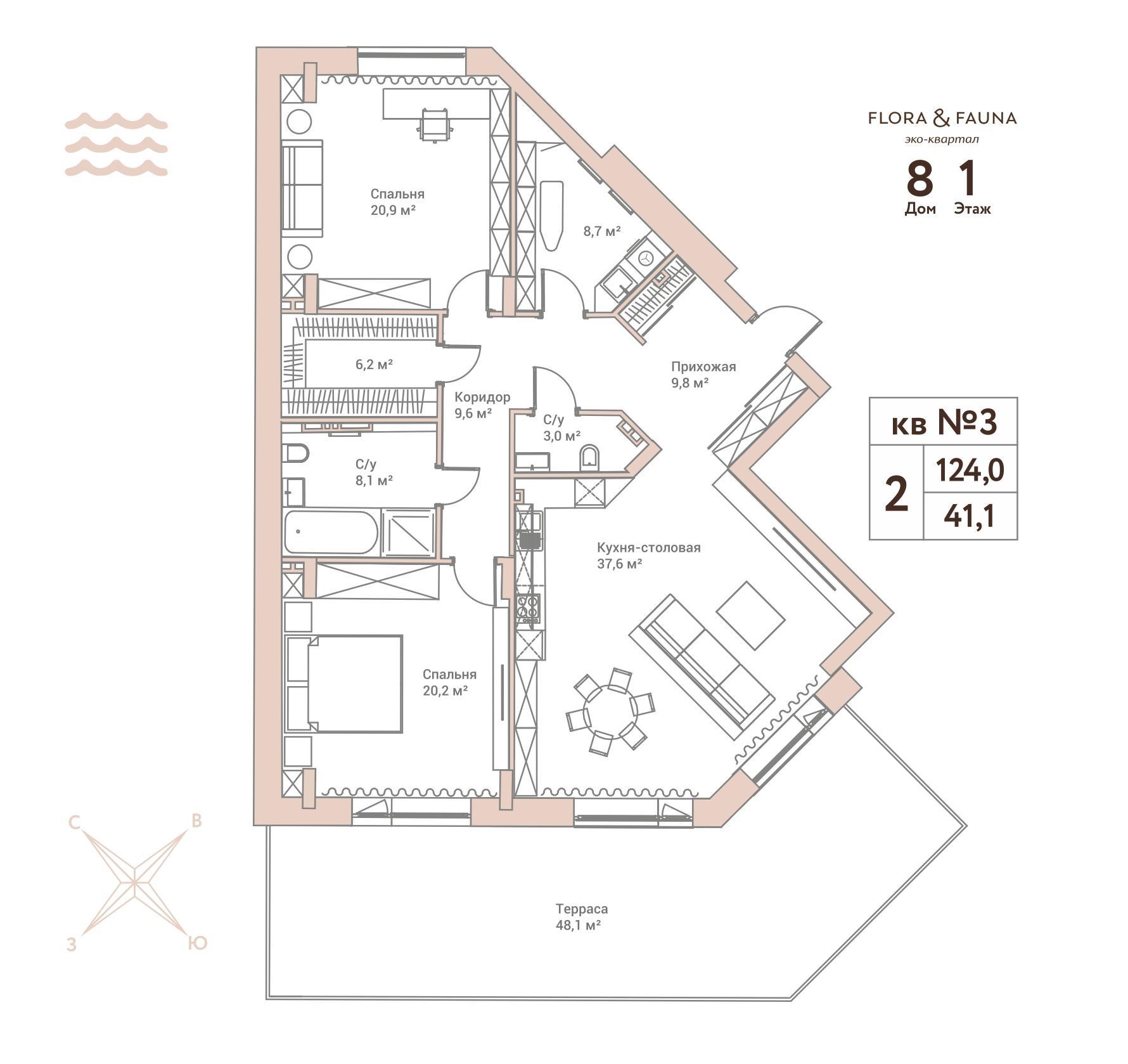 Планировка 3-комн. студия площадью 124 м<sup>2</sup> в ЖК Flora & Fauna