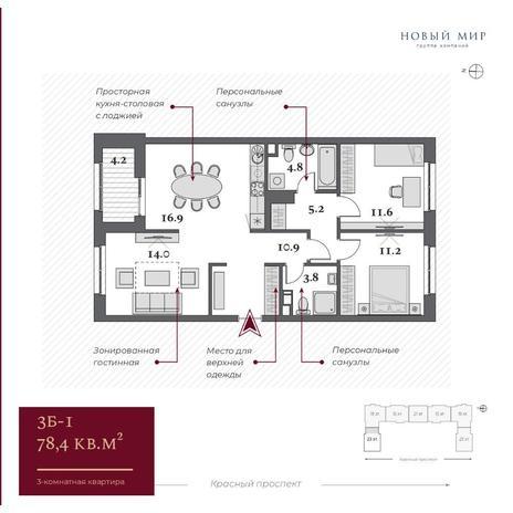 Вариант №5181, 3-комнатная квартира в жилом комплексе Нобель