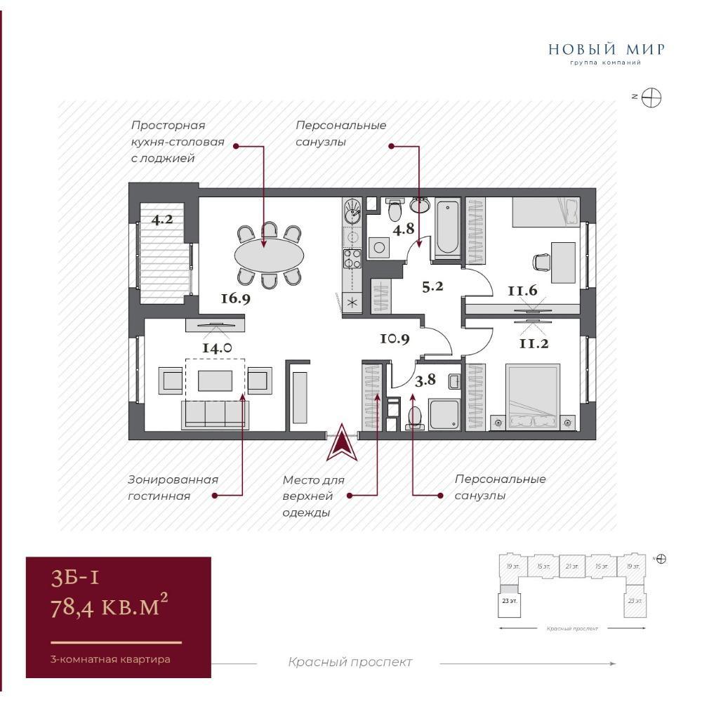 Планировка 3-комнатная площадью 78.4 м<sup>2</sup> в ЖК Нобель