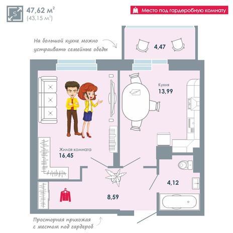 Вариант №2081, 1-комнатная квартира в жилом комплексе Чистая Слобода